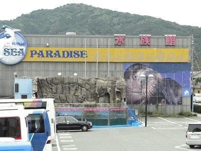 二見水族館01.jpg