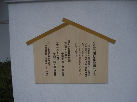 浦しま公園003.jpg