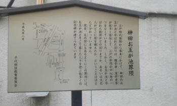 お玉ヶ池児童遊園003.jpg