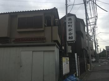 亀四第一児童遊園003.jpg