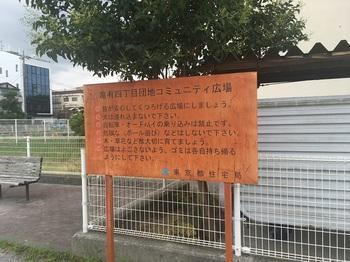 亀有四丁目団地コミュニティ広場002.jpg
