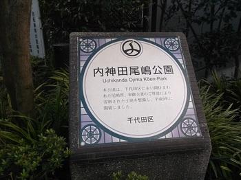 内神田尾嶋公園003.jpg