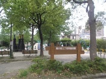 南小岩三丁目児童遊園001.jpg