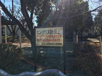 土井苗間堀公園007.jpg
