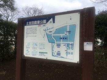 土支田農業公園001.jpg