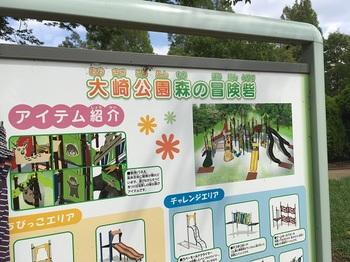 大崎公園003.jpg