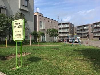 宮の沢ちびっこ公園004.jpg