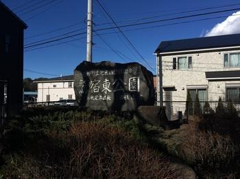 宿東公園002.jpg