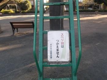 幸町公園007.jpg