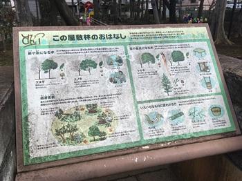 新場の森公園002.jpg