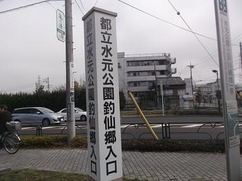 水産試験場跡地・旧天王免地区001.jpg