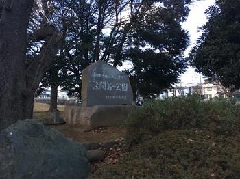 浅間第一公園003.jpg