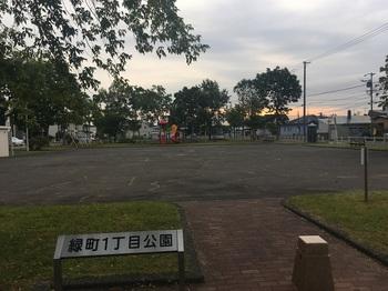 緑町一丁目公園006.jpg