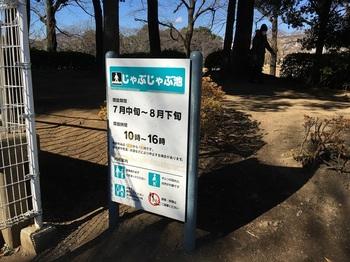 花畑公園015.jpg