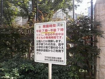 芳林公園010.jpg