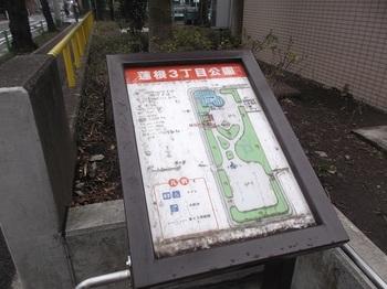 蓮根三丁目公園006.jpg
