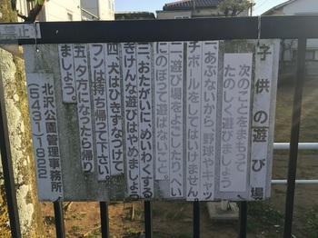 赤堤5-10遊び場002.jpg