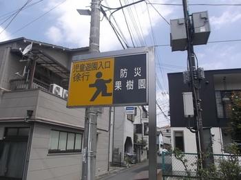 関原二丁目第二児童優艶004.jpg