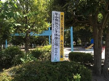 関町北公園010.jpg