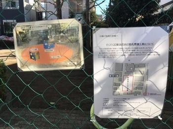 阿佐ヶ谷ことり公園002.jpg