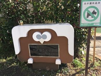 阿佐ヶ谷ことり公園005.jpg