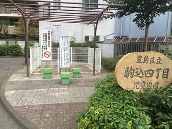 駒込四丁目児童遊園002.jpg