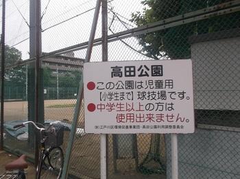 高田公園002.jpg