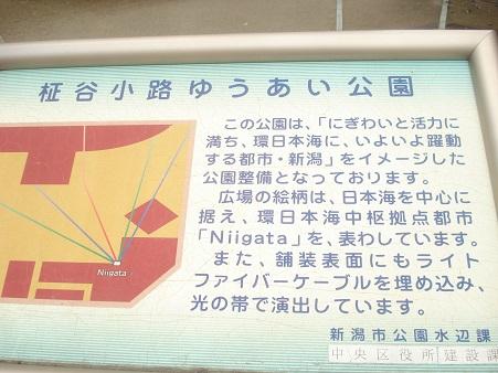 柾谷小路ゆうあい公園002.jpg