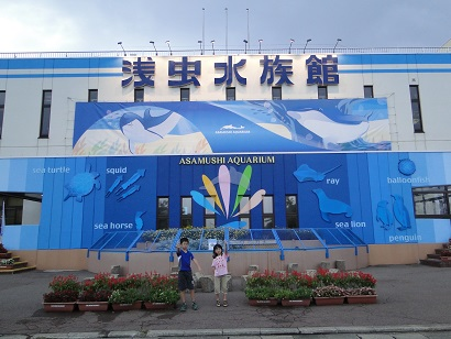 浅虫水族館01.jpg