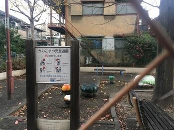 かみこまつ児童遊園003.jpg