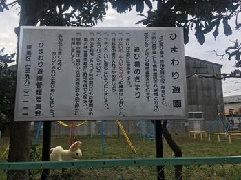 ひまわり遊園010.jpg