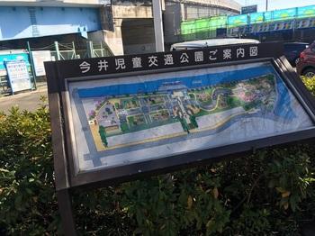 今井児童交通公園014.jpg