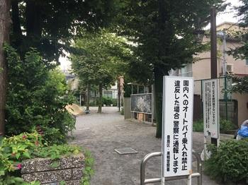 北大塚二丁目公園002.jpg