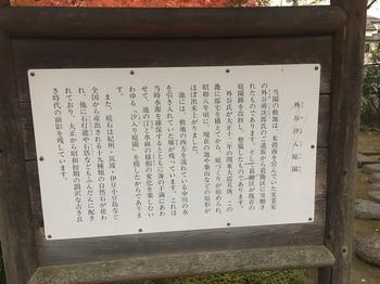 外谷汐入庭園005.jpg