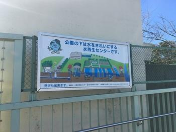 小菅東スポーツ公園019.jpg